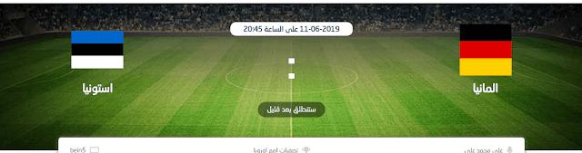مشاهدة مباراة المانيا واستونيا بث مباشر 11-06-2019 تصفيات يورو 2020