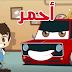 Belajar Bahasa Arab dan Bahasa Inggris tentang Warna