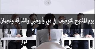 وظائف مجموعة بن عيد بالامارات