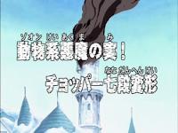 One Piece Episode 88