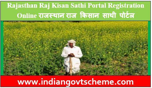 Raj Kisan Sathi