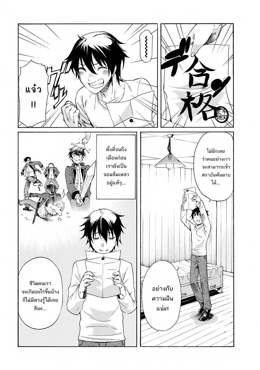 อ่านการ์ตูน Ichioku-nen Button o Renda Shita Ore wa Kizuitara Saikyou ni Natteita ตอนที่ 4 หน้าที่ 8