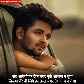 dhoka shayari in hindi pic