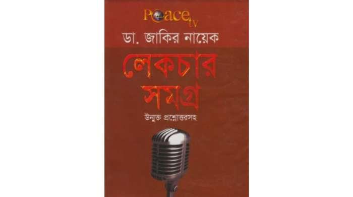 ডাঃ জাকির নায়েক লেকচার সমগ্র PDF Download