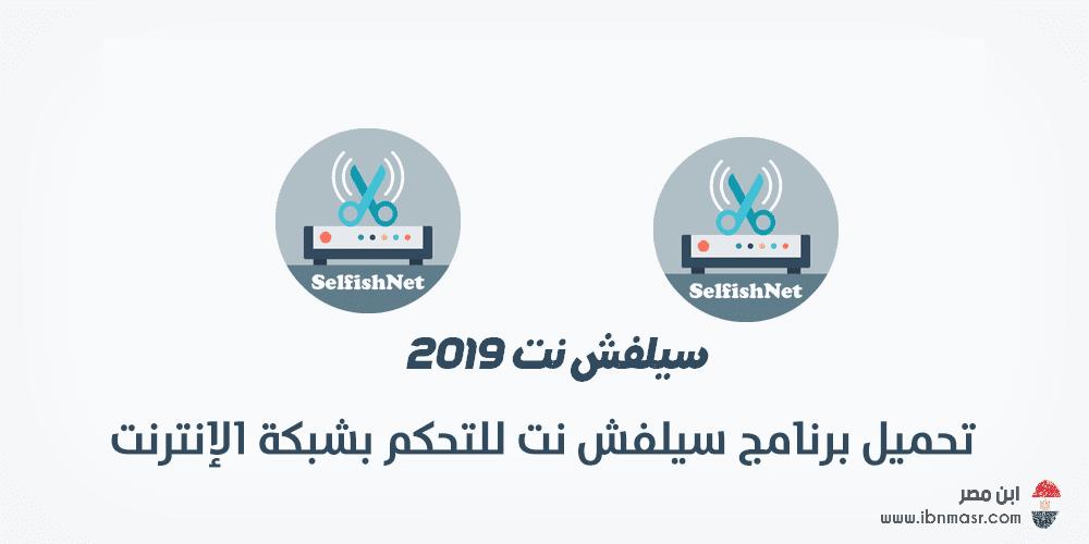 تحميل برنامج سليفش نت 2021 Selfishnet