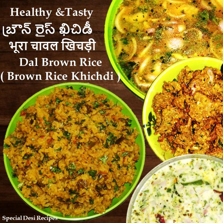 brown rice khichdi specialdesirecipes
