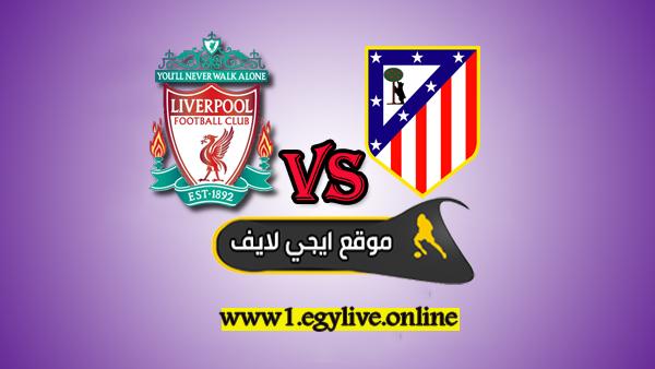موعد مباراة ليفربول وأتلتيكو مدريد بث مباشر اليوم - دوري أبطال أوربا