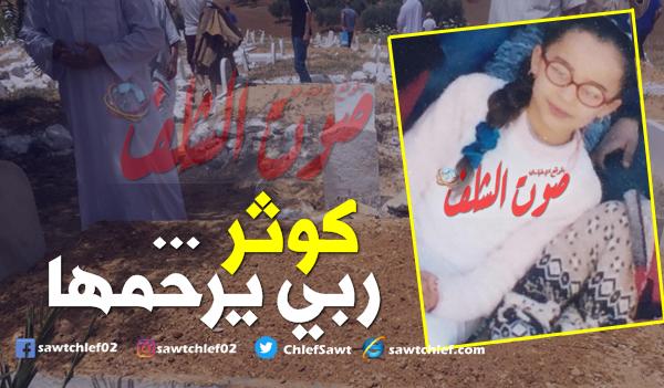 بالصور .. تشييع جنازة الطفلة كوثر بعين مران