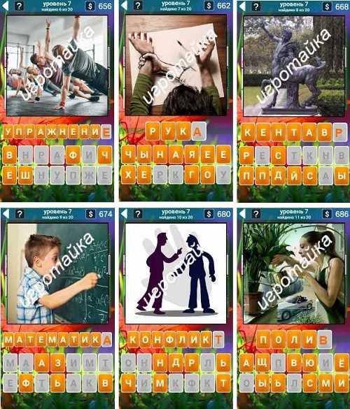 555 слов упражнение , рука ответы на 7 уровне с картинками