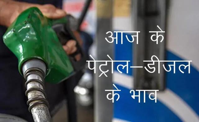 मंगलवार, 09 जुलाई: जानिए आज के पेट्रोल-डीजल के भाव