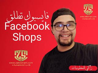 الفايسبوك أطلق  Facebook Shops