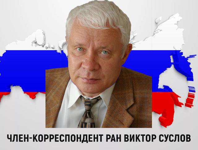 член-корреспондент РАН Виктор Суслов