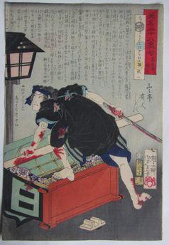 月岡芳年 英名二十八衆句 高倉屋助七の浮世絵版画販売買取ぎゃらりーおおのです。愛知県名古屋市にある浮世絵専門店。