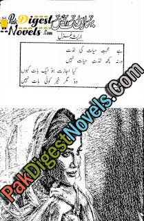 Baharain Lout Aain (Novelette) By Areesha Ghazal