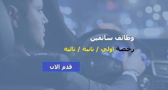 وظائف سائقين رخصة اولى / ثانية / ثالثة مرتبات من 3500 الى 6000 ج / شهريا