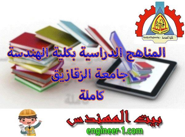 المناهج الدراسية كلية الهندسة المدنية جامعة الزقازيق pdf