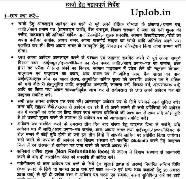 UP scholarship helpline number up 2021 guidelines and procedures NSP