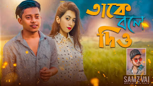 Amar Buk Pokete Lyrics (আমার বুক পকেটে) Samz Vai