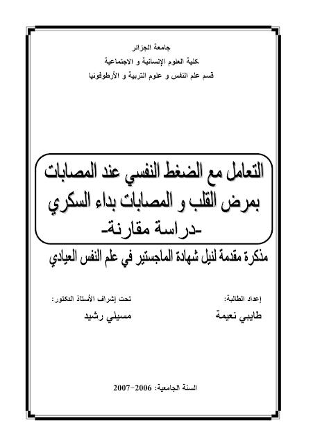 مذكرة تخرج حول مرض السكري pdf