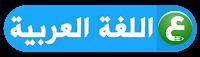فروض و اختبارات السنة الاولى 1 ابتدائي مادة اللغة العربية