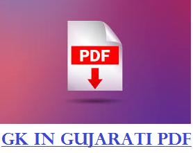 GK In Gujarati / GK In Gujarati PDF / GPSC General Knowledge / GK GPSC