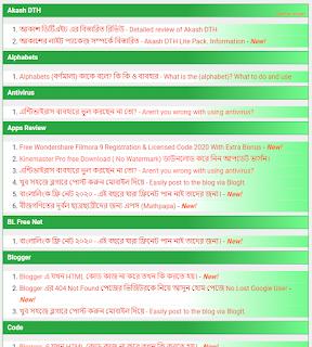 [Request Post] WikiJana.Com এ ব্যবহৃত সাইট ম্যাপ কোড - Blogger best Sitemap 2020