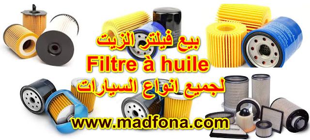 بيع فيلتر الزيت Filtre à huile لجميع انواع السيارات