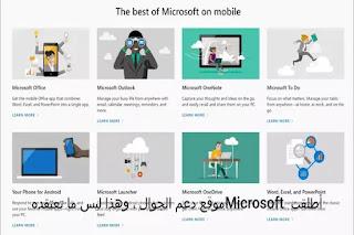 أطلقت Microsoft موقع دعم الجوال ، وهذا ليس ما تعتقده