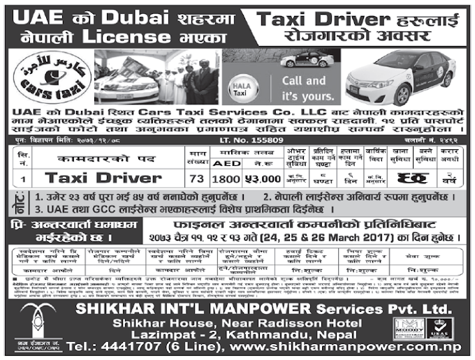 Jobs in UAE for Nepali, Salary Rs 53,000