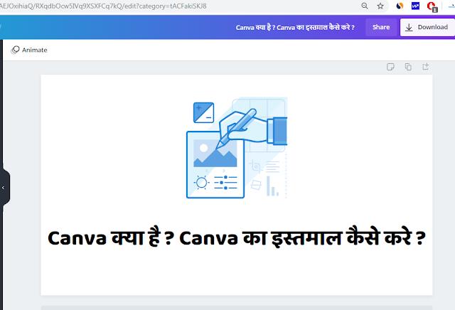 Canva क्या है ? Canva का इस्तमाल कैसे करे ?