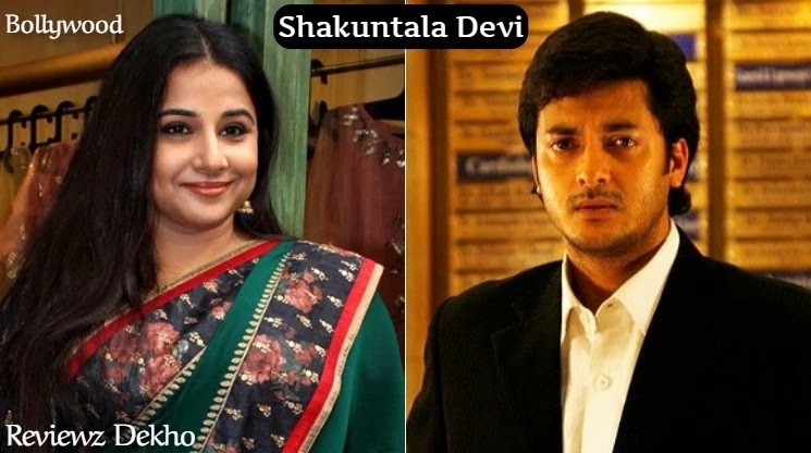 Shakuntala Devi 2020, Bollywood Movie Story, Cast, Trailer & Review | Reviewz Dekho