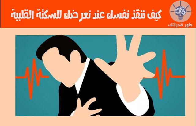 كيف تنقذ نفسك عند تعرضك للسكتة القلبية