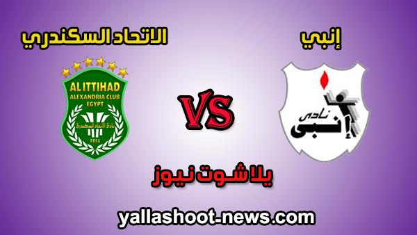 مشاهدة مباراة الاتحاد السكندري وانبي مباشر ON Sport اليوم 8-1-2020 الدوري المصري