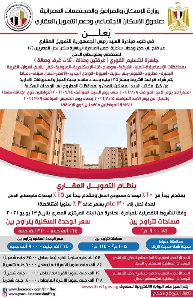 تقديم اعلان الاسكان الاجتماعي