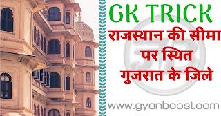राजस्थान की अन्य राज्य से सीमा,राजस्थान की सीमा पर गुजरात के जिले,राजस्थान के किन जिलों की सीमा रेखा गुजरात से मिलती है,गुजरात की अन्य राज्य से सीमा, राजस्थान और गुजरात के सीमावर्ती जिले, राजस्थान के जिले और पड़ोसी राज्यों के जिले, अंतरराज्यीय सीमा, जिलों की सूची, राजस्थान और गुजरात के परस्पर स्पर्श करने वाले जिले, districts of Rajasthan Gujrat border, राजस्थान के पड़ोसी राज्य, गुजरात के पड़ोसी राज्य, touching districts of Rajasthan and Gujrat, अंतरराज्यीय सीमा की लंबाई