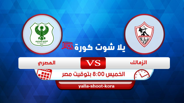 al-zamalek-vs-el-masry-club