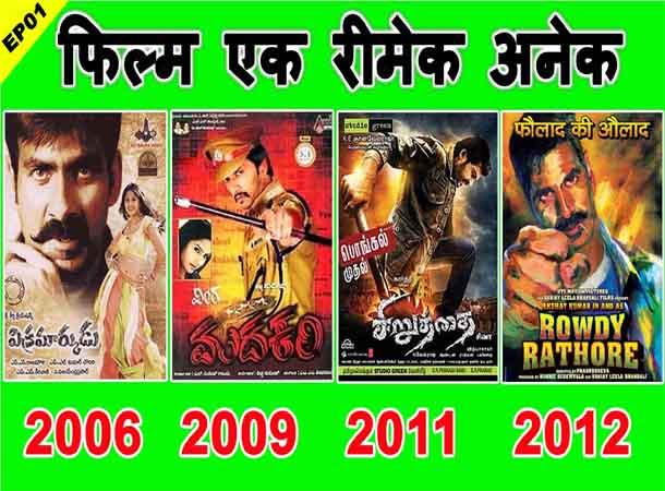 Vikramarkudu Movie Unknown Interesting Facts & It's All Remake Movies List - Ravi Teja 2006 Telugu