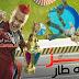 مشاهدة برنامج رامز عقله طار حلقة 1 احمد سعد