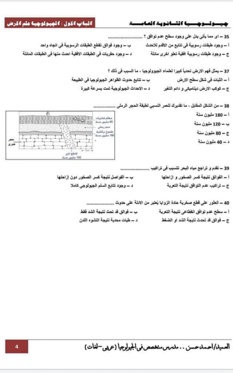 مراجعة جيولوجيا 3 ثانوي.. الباب الاول والثانى  بالاجابات أ/ أحمد حسن 7