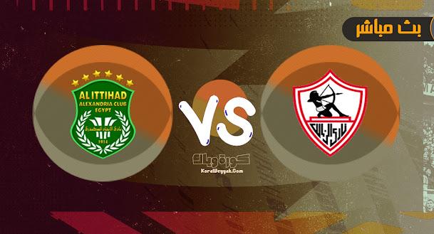 نتيجة مباراة الاتحاد السكندري والزمالك بتاريخ 10-08-2021 في الدوري المصري