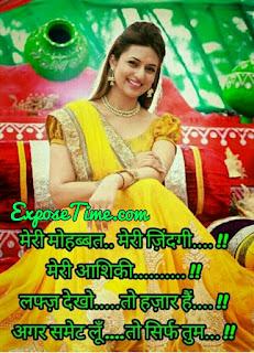 meri-mohabbat-meri-zindagi-meri-aashiqui-love-shayari