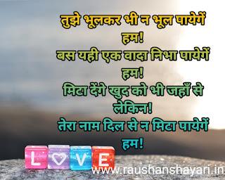 Ishq Hindi shayari    इश्क़ हिंदी शायरी     Best Love shayari in hidi raushanshayari