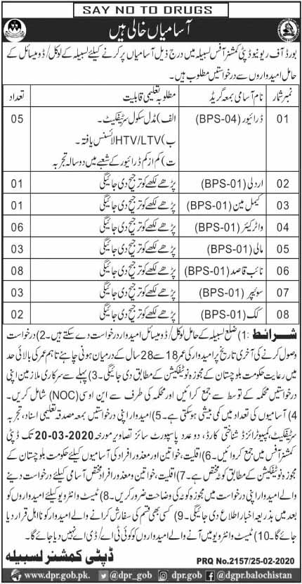 Board Of Revenue Deputy Commissioner Office Jobs For Driver, urdali