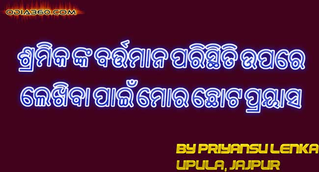The current situation of the workers, a small poetry by Priyansu Lenka in Odia