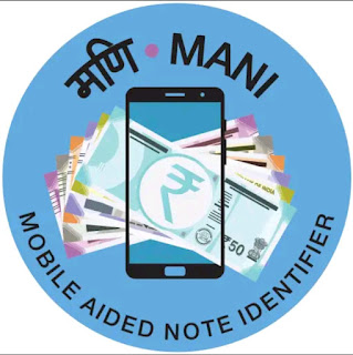 Mobile Aided Note Identifier-MANI By RBI