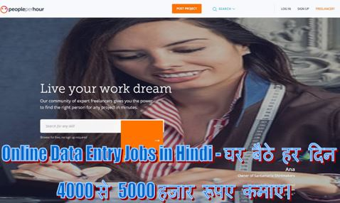 online data entry jobs in hindi, work from home, make money from home, free lance se paise kaise kamaye