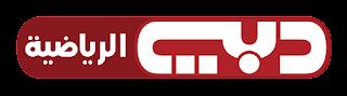 Dubai Sports HD Channel frequency on Nilesat