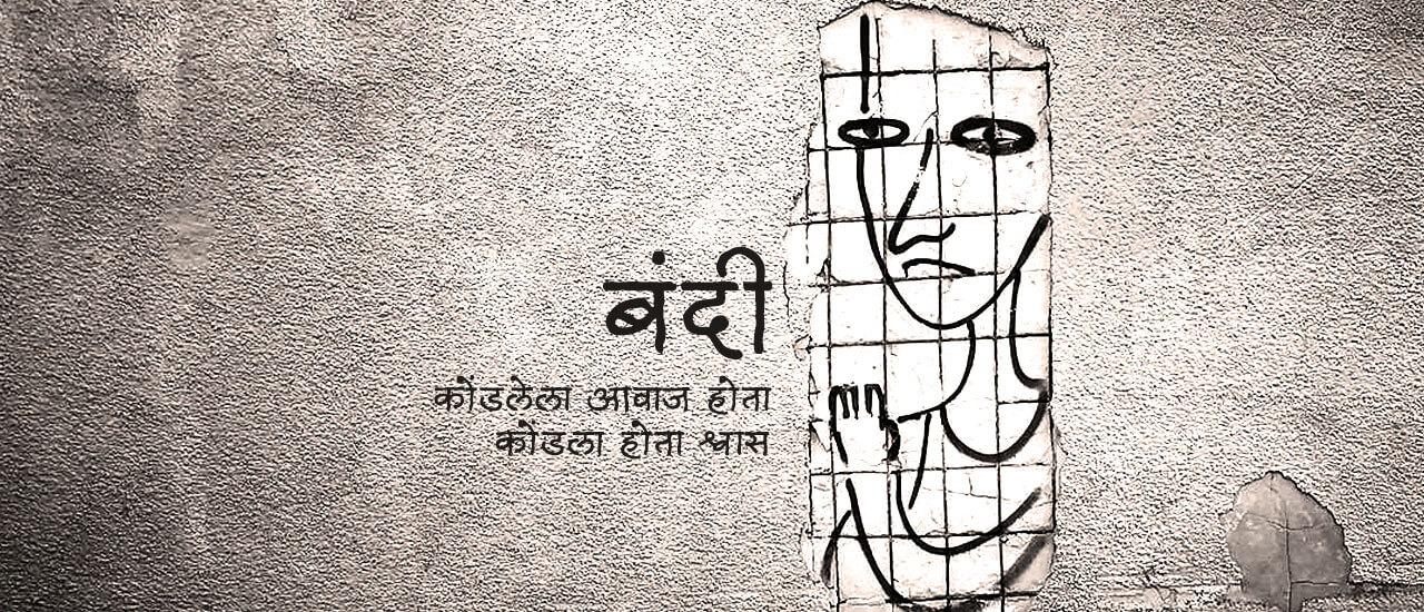 बंदी - मराठी कविता | Bandi - Marathi Kavita