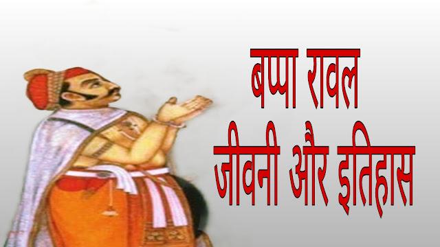 Bappa Rawal History In Hindi, Bappa Rawal Jivni aur Itihas