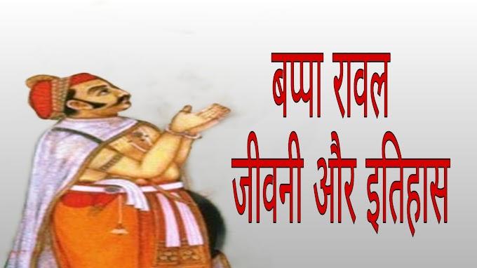 बप्पा रावल का इतिहास और जीवनी | Bappa Rawal History In Hindi